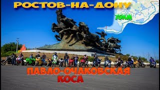 Павло Очаковская коса   летний Прохват на мотоциклах