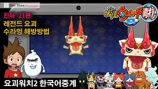 [3DS/요괴워치2]진타 -21편- 레전드요괴 수라멍 해방방법
