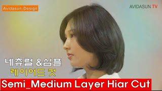 [아비다선TV] 미디움 레이어드 헤어스타일 / 여자 가…