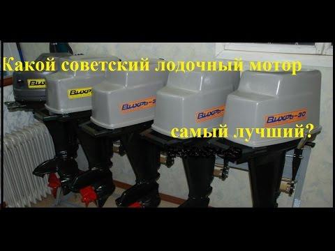 Топ 5 лодочный моторов. Какой отечественный мотор предпочтительнее?