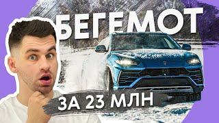 БЕГЕМОТ за 23 миллиона — Lamborghini Urus