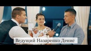 Ведущий на свадьбу Воронеж , Назаренко Денис