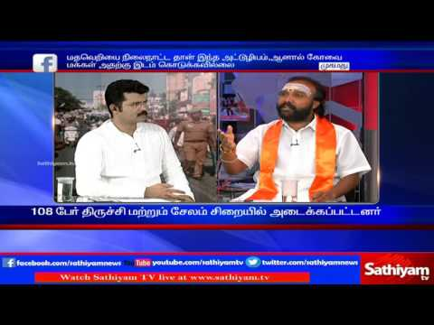 Sathiyam Sathiyame - what is the reason for Coimbatore riot? Part 1 26.09.16 | Sathiyam TV News