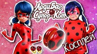Я ЛЕДИ БАГ Как стать ЛедиБаг / КОСПЛЕЙ Леди Баг. Как сделать СЕРЬГИ ЛЕДИ БАГ и ЙО-ЙО Ladybug cosplay