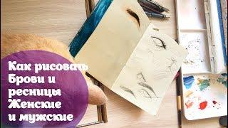 Как рисовать брови и ресницы/ Мужские и женские/ How to paint eyebrows