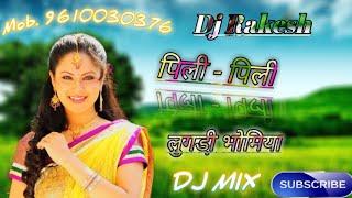✔️Pili Pili Lugadi Bhomiya Ke Dwar ! पिली-2 लुगडी़ भोमिया के द्वार Dj पे डांस। New Meenawati Remix