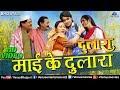 "Mai Ke Dulaara | माई के दुलारा | Pradeep Pandey ""Chintu"", Tanushree | Latest Bhojpuri Song 2017"