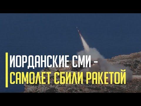 Срочно! Иорданские СМИ назвали причину падения украинского самолета рейса МАУ PS 752