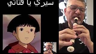 سيري يا فتاتي - لحن ياباني - أداء فلوت Ushiro no Shomen Daare - flute cover