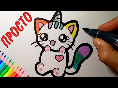 How to draw a cute unicorn kitten, just draw