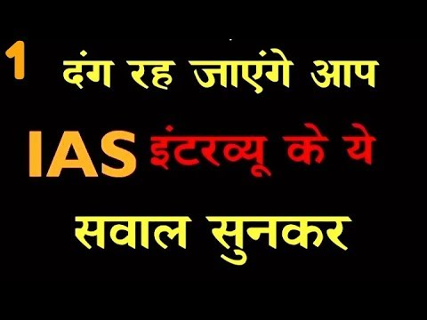 Ias के interview में पूछे गए  Top questions !! IAS interview questions