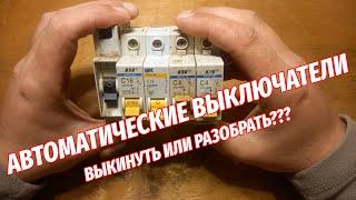 Автоматический выключатель. Выкинуть или разобрать.