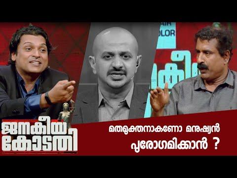 മതമുക്തനാകണോ മനുഷ്യൻ പുരോഗമിക്കാൻ ?  | C. Ravichandran | Rahul Easwar | Janakeiya Kodathi