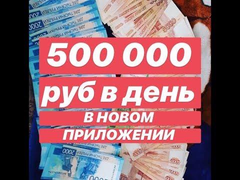НЕВЕРОЯТНО! Заработать 500 000 руб в день в это ПРИЛОЖЕНИИ легко! Установи и КОСИ БАБЛО пока идет!