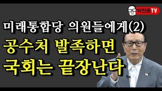 미래통합당 의원들에게(2) 공수처 발족하면 국회는 끝장난다 / [박찬종TV]