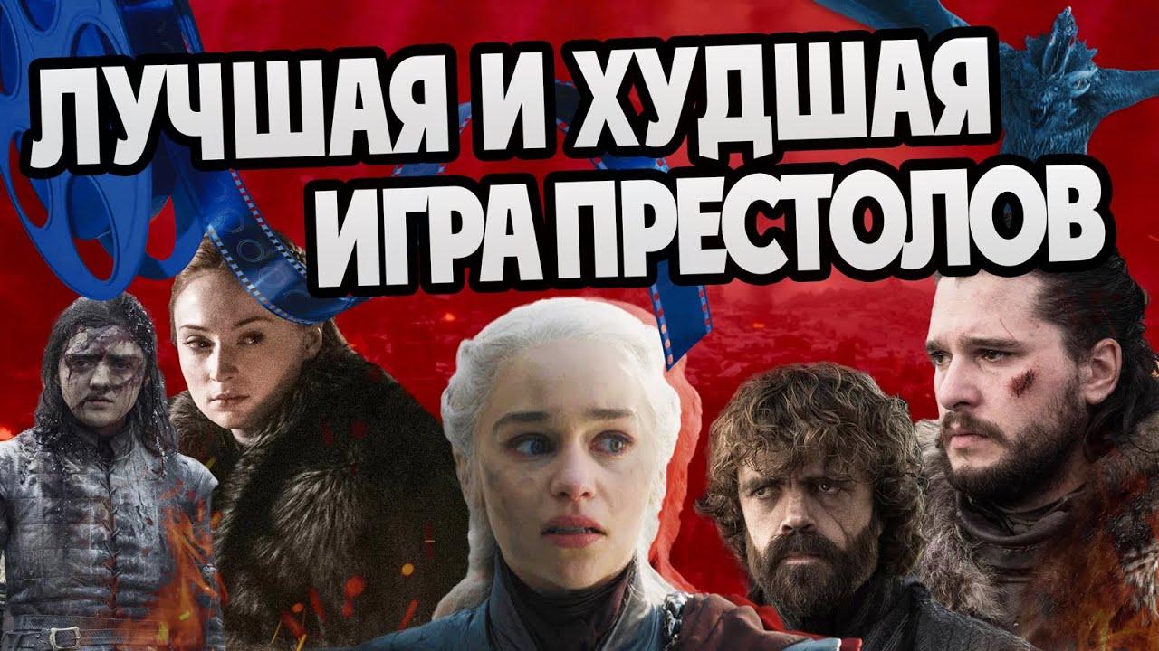 Топ Сезонов Сериала Игра Престолов