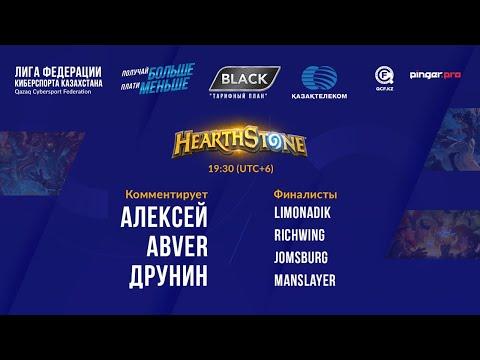 Hearthstone. Финал. Турнир Лига Федерации Казахстана. Abver - комментатор