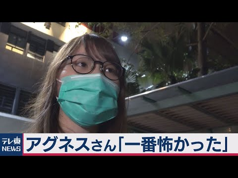 2020/08/12 香港 アグネス・チョウさん保釈後インタビュー 国内でも超党派の議員が抗議の声(2020年8月12日)