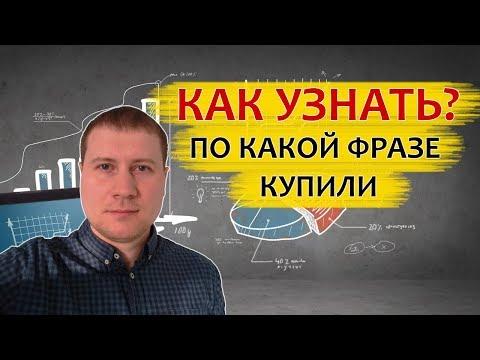 Как узнать по какому запросу пришла конверсия в Яндекс Директ