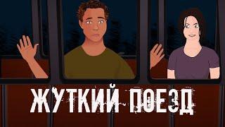 Страшная история в поезде (АНИМАЦИЯ) Триллер Теллер