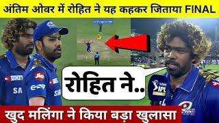 देखिये,अब जीत के बाद खुद Malinga ने अंतिम गेंद पर किया खुलासा,बताया Rohit ने क्या कहकर जिताया था मैच