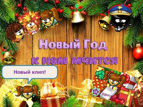 Микс– Новый год к нам мчится!.wmv