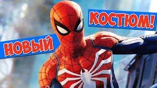 ОТКРЫВАЕМ НОВЫЙ КОСТЮМ! [Spider-Man]