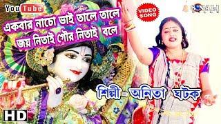 Nacho Bhai Tale Tale ||জয় জয় নিতাই গৌর নিতাই ||Anita Ghatak ||New Purulia Video 2019