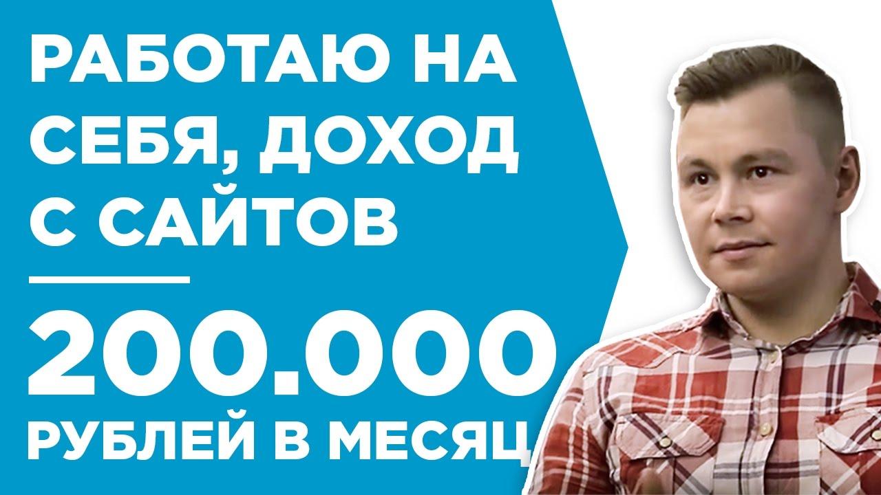 Александр карпов заработок в интернете расчет заработка на ютубе онлайн