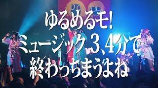 11/29発売DVD『ディスコサイケデリカツアーファイナル at 赤坂BLITZ』よ...