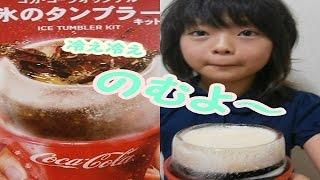 氷のタンブラーが出来たのでその中にコーラをいれて飲んで見ます。 つめ...
