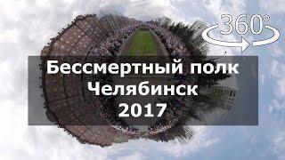 Бессмертный полк - Челябинск, 2017 | Video 360