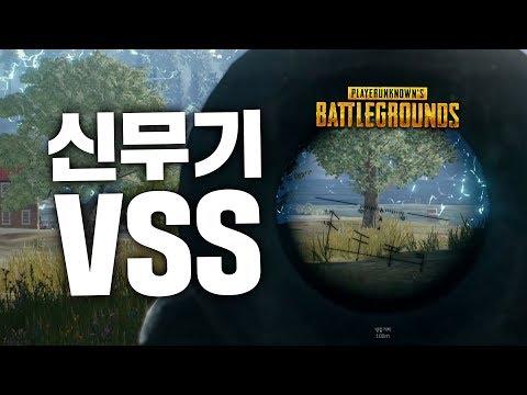 [배틀그라운드] 신무기 VSS가 쓰레기라구요? VSS로 우승하는거 보여드립니다.(솔로)   눈쟁이