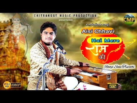 ऐसी छवि मेरे राम की भजन लिरिक्स|  Aisi Chavi Mere Ram Ki Bhajan Lyrics