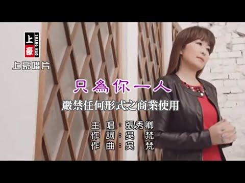 張秀卿-只為你一人【KTV導唱字幕】
