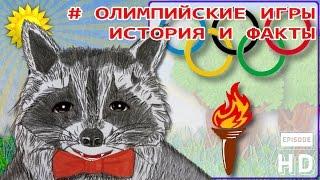 Олимпийские игры. Енотик Элли