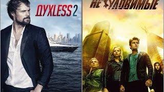 Обзор фильма Духless 2 VS Неуловимые 2015. Cравнение, рецензия, Review к Неуловимые и Духлесс 2
