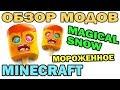 ч.108 - Волшебное мороженное (Magical Snow) - Обзор мода для Minecraft