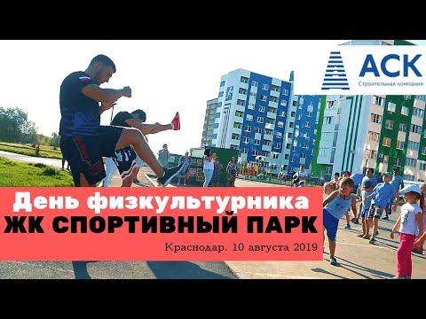 🔷 День физкультурника отметили жители ЖК Спортивный парк вместе со строительной компанией АСК