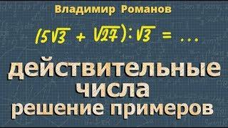 алгебра ДЕЙСТВИТЕЛЬНЫЕ ЧИСЛА решение примеров