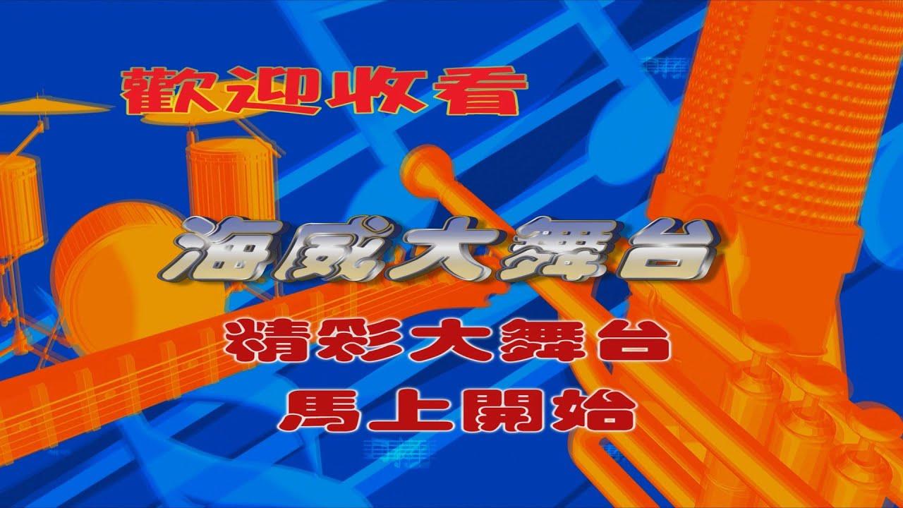 高雄*海威之星 103 10 12 海威大舞臺 節目重播 - YouTube