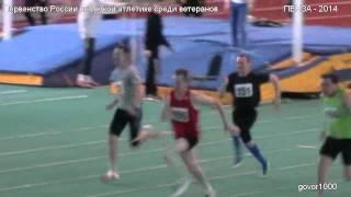 Первенство России по легкой атлетике среди ветеранов. ПЕНЗА - 2014