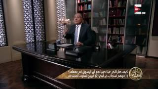 سعد الدين الهلالى: تقديم النذر من الناس لاستجلاب خير القدر «وهم».. فيديو