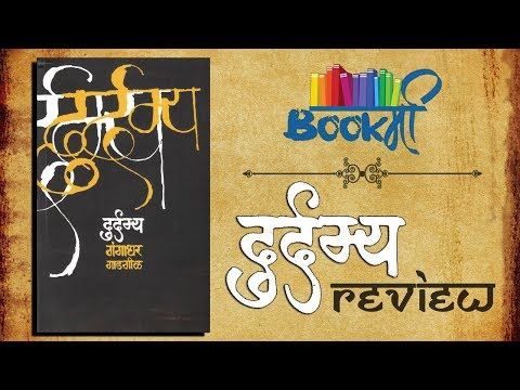 Durdamya Marathi Book Review  | दुर्दम्य | Sensible Media Production | SMP