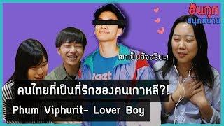 [ฮันกุกสนุกสนาน]รีแอคชั่นคนเกาหลีต่อภูมิ วิภูริศ-Lover boy นักร้องไทยโกอินเตอร์
