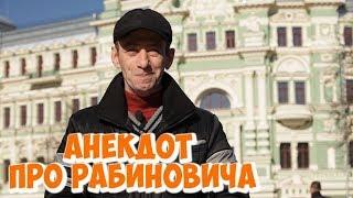 Лучшие одесские анекдоты про Рабиновича Ржачный анекдот про адвокатов