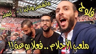 رحلة إلى أفضل مقاعد مانشستر يونايتد .. أولد ترافورد!! | #صباحوكورة
