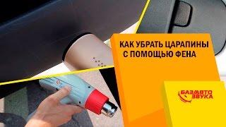 как убрать царапины с помощью фена. Технический фен INTERTOOL DT-2416. Обзор от avtozvuk.ua