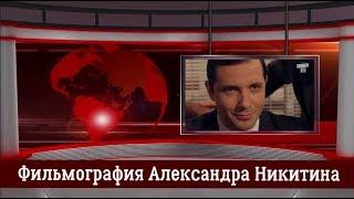 Александр Никитин. ФИЛЬМОГРАФИЯ