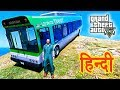 GTA 5 - Trevor The BUS Wala